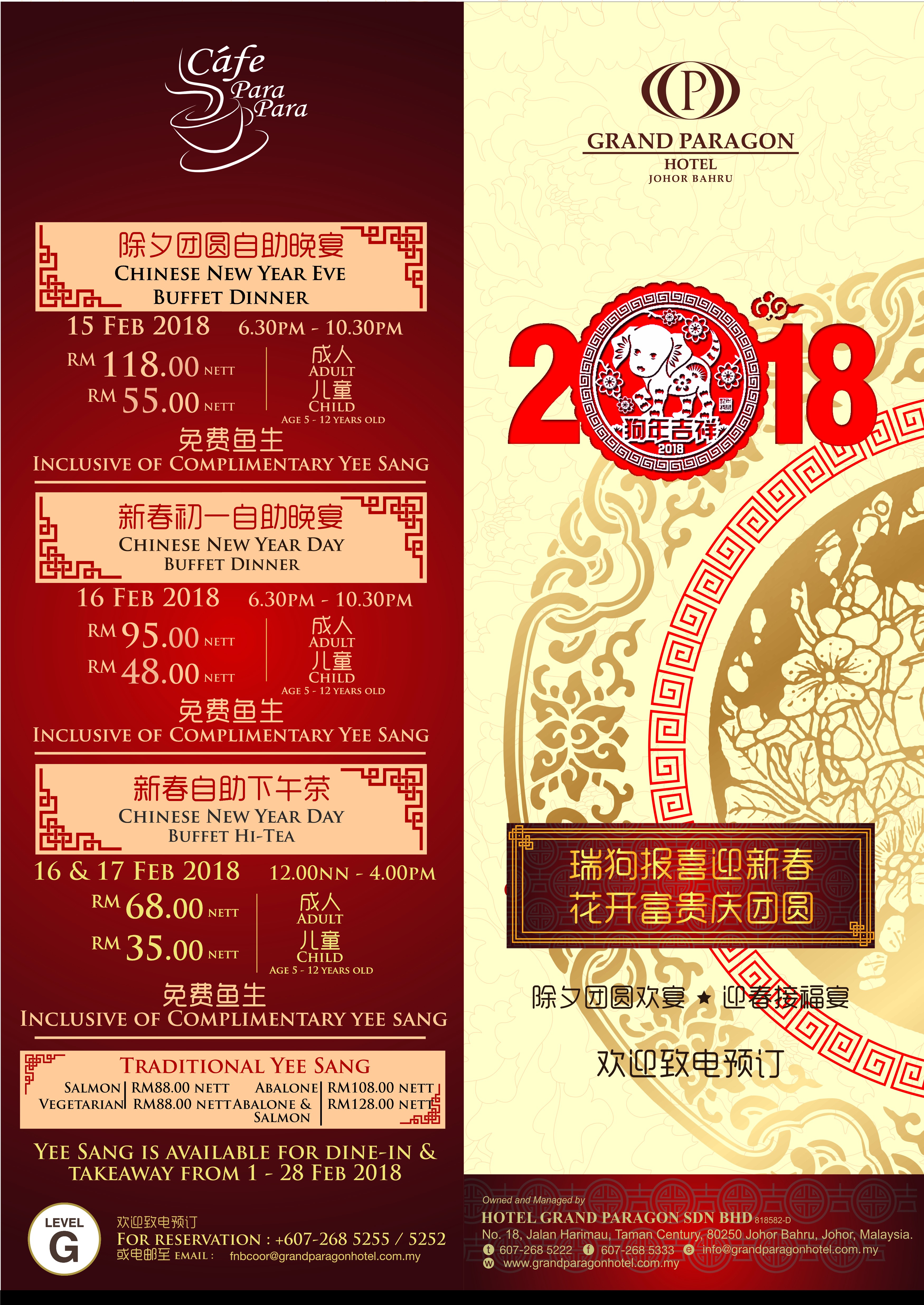cny-poster-2018-cpp
